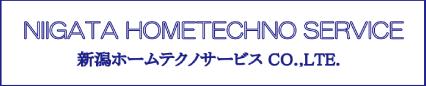 新潟ホームテクノサービス.,LTE