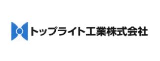 トップライト工業株式会社